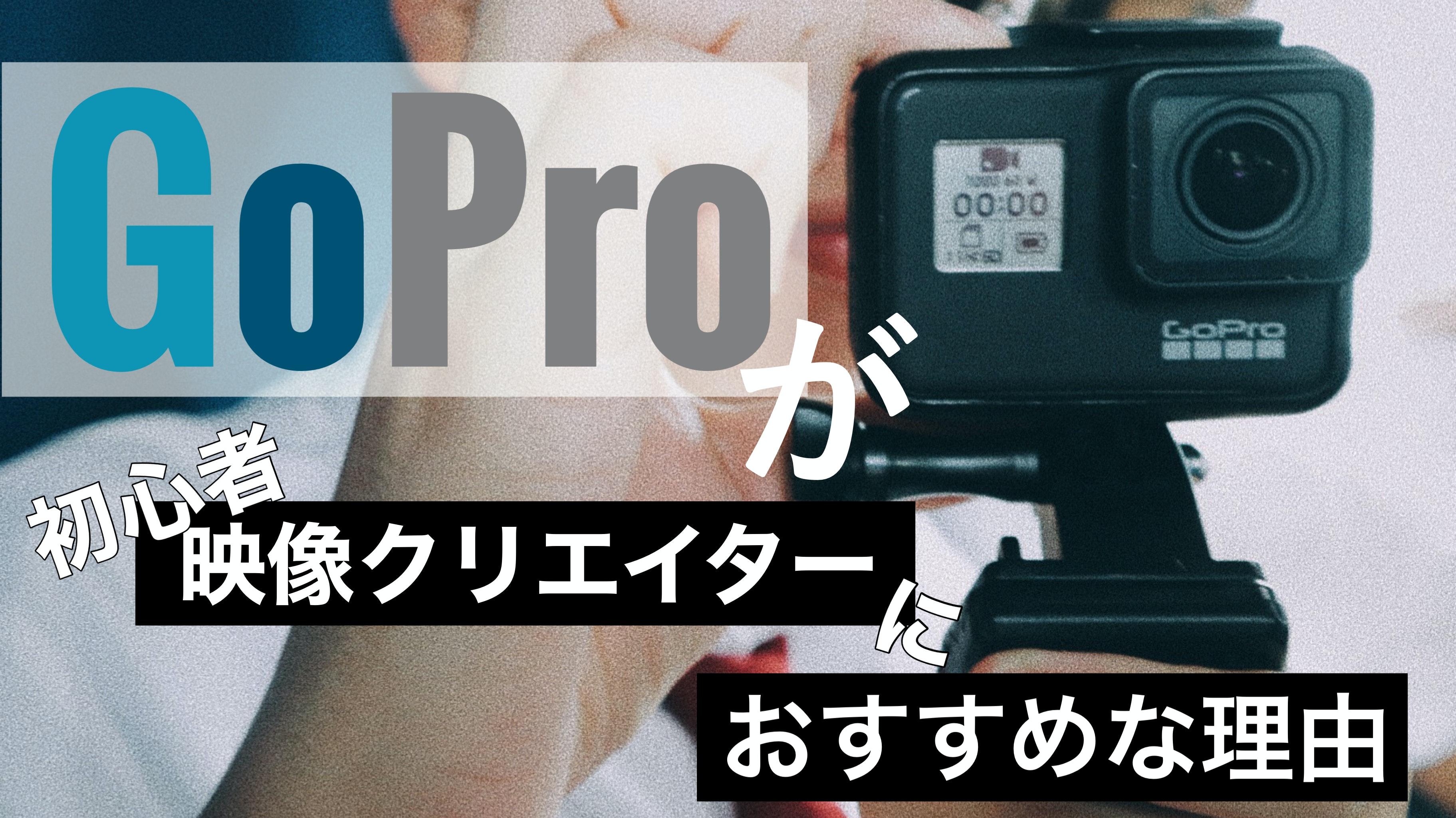 映像制作初心者にGoProがおすすめな理由